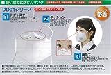 ぴったり密着 DS2使い捨て式防じんマスク 花粉・大気汚染・PM2.5対策 DD01-S2-1(10枚入り)