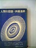 人間の回復 (1967年)