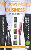 Windows Mobile×BUSINESS スマートフォン活用ガイド