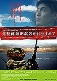 北朝鮮強制収容所に生まれて[DVD]