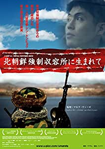 北朝鮮強制収容所に生まれて [DVD]