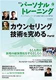 季刊『パーソナルトレーニング』第17号 2012春