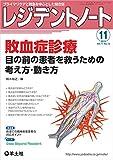 レジデントノート 2015年11月号 Vol.17 No.12 敗血症診療 目の前の患者を救うための考え方・動き方