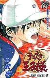 テニスの王子様 39 (ジャンプコミックス)