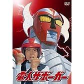 「電人ザボーガー」DVD-BOX【期間限定版】