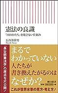 長谷部恭男 (著)(6)新品: ¥ 778ポイント:8pt (1%)9点の新品/中古品を見る:¥ 720より