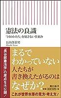 長谷部恭男 (著)(2)新品: ¥ 778ポイント:8pt (1%)2点の新品/中古品を見る:¥ 778より