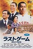 ラストゲーム 最後の早慶戦 通常版[DVD]