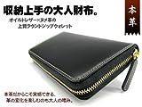[ottostyle.jp]ヌメ革&オイルドレザージップウォレット 牛革/ブラック/黒