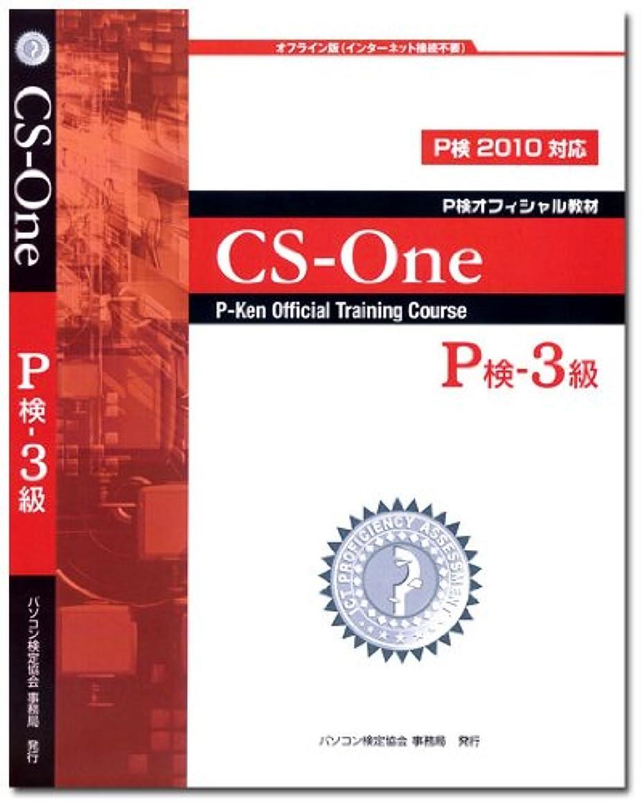 その自己尊重リングバックP検オフィシャル教材 CS-One P検3級 P検2010対応
