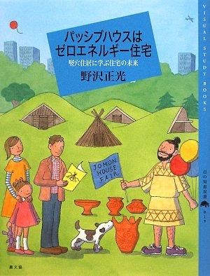 パッシブハウスはゼロエネルギー住宅―竪穴住居に学ぶ住宅の未来 (百の知恵双書)