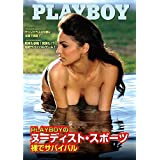 PLAYBOYのヌーディスト・スポーツ / 裸でサバイバル [DVD]