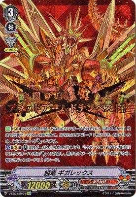 カードファイトヴァンガードV エクストラブースター 第1弾 「The Destructive Roar」/V-EB01/SV01 餓竜 ギガレックス SVR