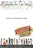 東京女子プロレス【爆音セレナーデ】特別版[DVD]