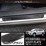 サムライプロデュース スバル フォレスター SK系 サイドシルプレート ブラックヘアライン