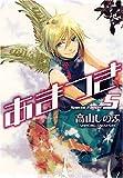 あまつき 限定版 (5) (IDコミックス ZERO-SUMコミックス)