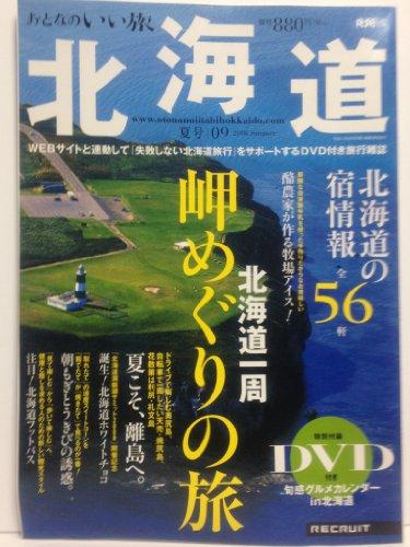 おとなのいい旅北海道 09(2008年夏号) (Recruit special edition)