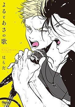 [はらだ]のよるとあさの歌 (バンブーコミックス Qpaコレクション)