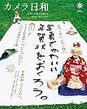カメラ日和 2012年 01月号 [雑誌] VOL.40