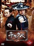 チャクペ―相棒― DVD-BOX 第3章[DVD]