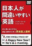 日本人が間違いやすい英語 初心者にありがちな誤記誤用から学ぶ英会話上達術