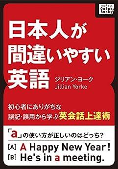 [ジリアン・ヨーク]の日本人が間違いやすい英語 ~初心者にありがちな誤記・誤用から学ぶ英会話上達術~ (impress QuickBooks)