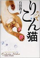 りこん猫 (ねこぱんちコミックス)