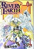レヴァリアース 3 (ガンガンファンタジーコミックス)