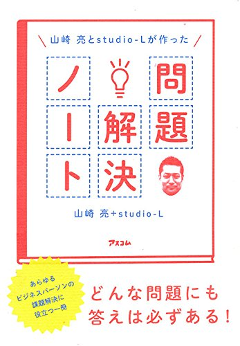 山崎亮とstudio-Lが作った 問題解決ノート