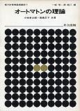 オートマトンの理論 (電子計算機基礎講座 11)