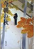 今朝の秋 (新朝文庫)