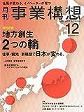 月刊事業構想 (2014年12月号 大特集 地方創生 2つの輪)