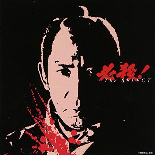 必殺!The SELECT