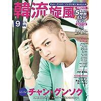 韓流旋風 vol.80 2018年9月号