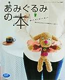あみぐるみの本 (レディブティックシリーズno.2487)