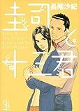 圭司と十三君 / 長尾 沙紀 のシリーズ情報を見る
