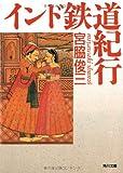インド鉄道紀行 (角川文庫)