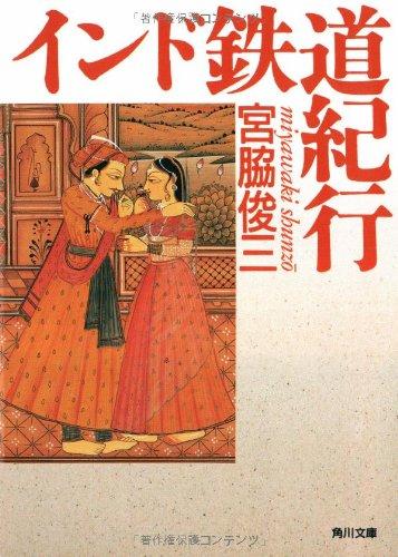 インド鉄道紀行 (角川文庫)の詳細を見る