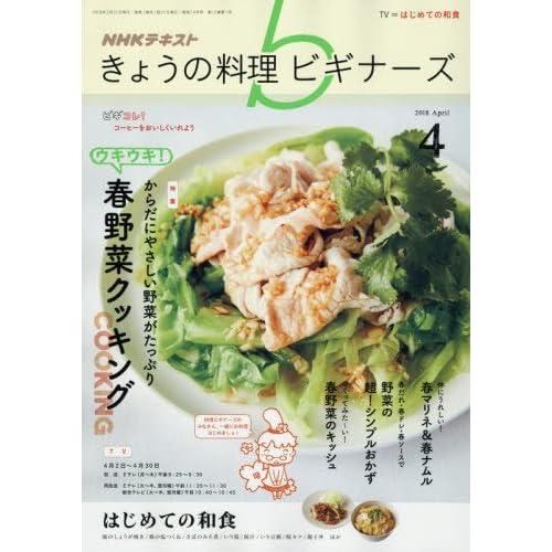 NHK きょうの料理ビギナーズ 2018年 04 月号 [雑誌]