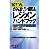 改訂第6版がん化学療法レジメンハンドブック〜治療現場で活かせる知識・注意点から服薬指導・副作用対策まで
