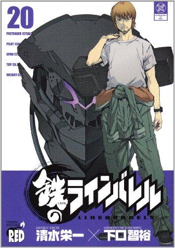 鉄のラインバレル 20 (チャンピオンREDコミックス)の詳細を見る