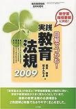 実践教育法規2009 2009年 08月号 [雑誌]