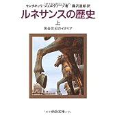 ルネサンスの歴史 (上) 黄金世紀のイタリア (中公文庫)