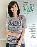 すてきな手編み 2016春夏 (Let's knit series)