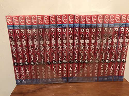 カノジョは嘘を愛しすぎてる コミック 1-21巻セット (Cheeseフラワーコミックス)