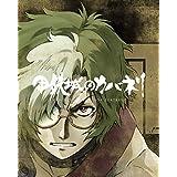 甲鉄城のカバネリ 総集編(完全生産限定版) [Blu-ray]
