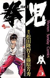 拳児(5) (少年サンデーコミックス)