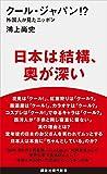 クール・ジャパン!? 外国人が見たニッポン (講談社現代新書)