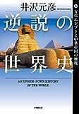 逆説の世界史 1 古代エジプトと中華帝国の興廃 (小学館文庫)