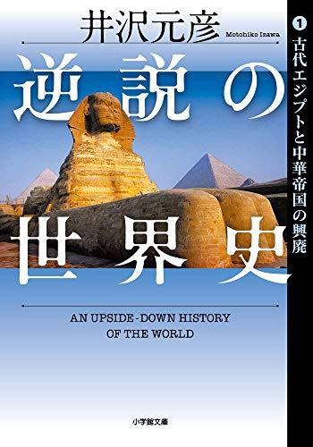 [画像:逆説の世界史 1 古代エジプトと中華帝国の興廃 (小学館文庫)]